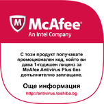McAfee Antivirus Plus 2013 за 1 година Подарък към Toshiba